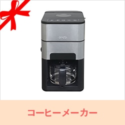 ON-01-BK 豆挽きからドリップまで全自動の石臼式コーヒーメーカー