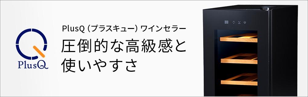大人気!PlusQ(プラスキュー)ワインセラー特集