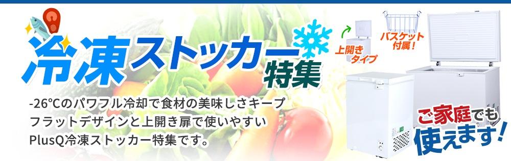 美味しさキープ!PlusQ(プラスキュー)冷凍ストッカー特集