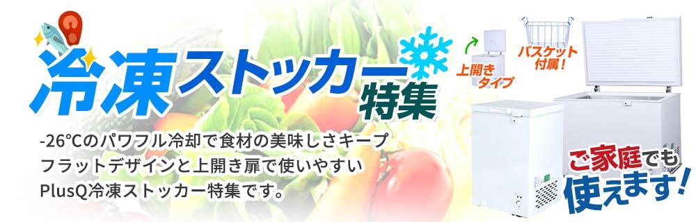 PlusQ冷凍ストッカー特集