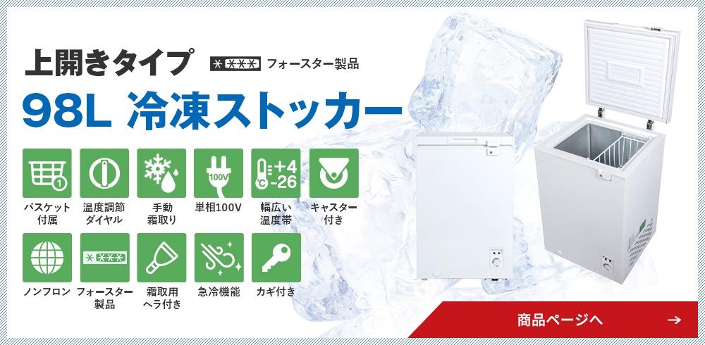 QFZ10A 上開きタイプ 98L冷凍ストッカー