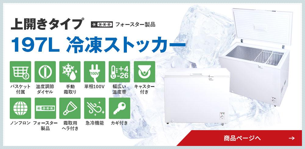 QFZ20A 上開きタイプ 197L冷凍ストッカー