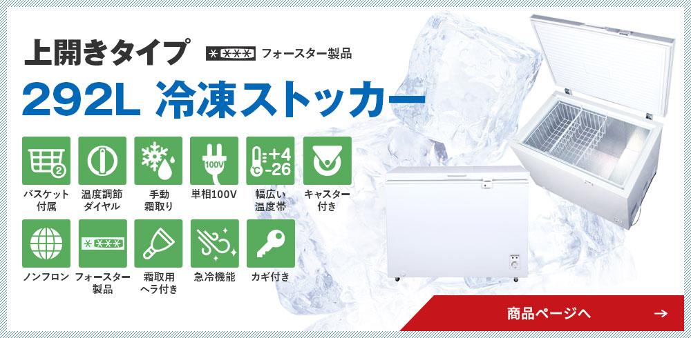 QFZ30A 上開きタイプ 292L冷凍ストッカー