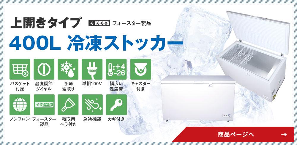 QFZ40A 上開きタイプ 400L冷凍ストッカー