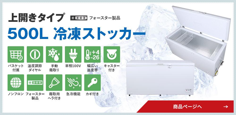 QFZ50A 上開きタイプ 500L冷凍ストッカー