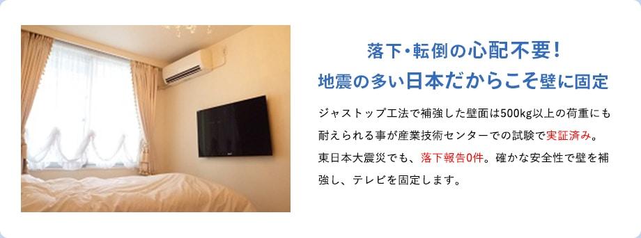 落下・転倒の心配不要!地震の多い日本だからこそ壁に固定