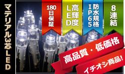 高品質なのに低価格!マテリアル3芯LEDストリングスライト
