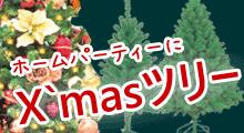クリスマスツリーの紹介ページ