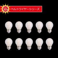 ベルトワイヤー用LED球(電球色)