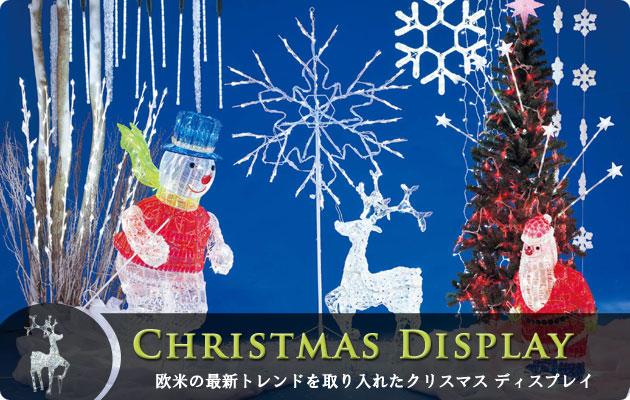 クリスマスディスプレイ-店舗を華やかで楽しい雰囲気に演出!
