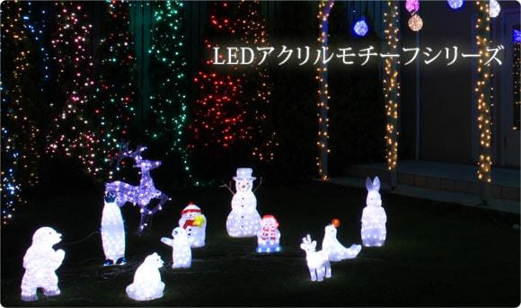 LEDアクリルモチーフ
