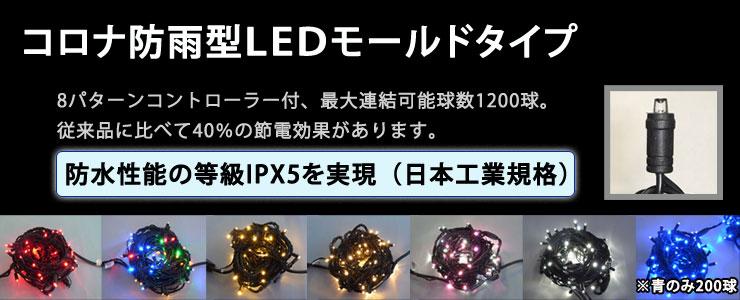 防雨型LEDモールドタイプ コントローラー付