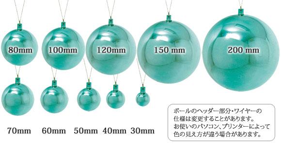 クリスマスグッズボール