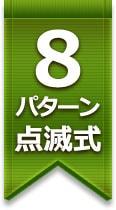 8パターン点滅式