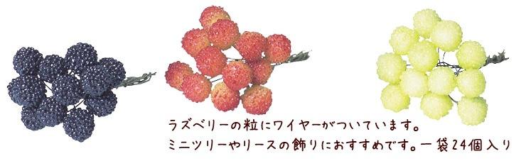 ラズベリーピック(24本/パック) ライムグリーン