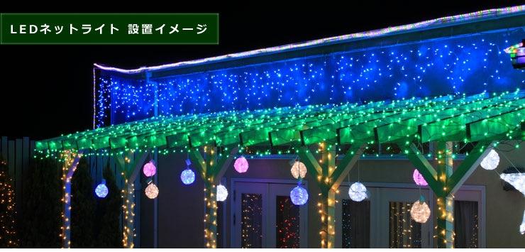 LEDネットライト設置イメージ