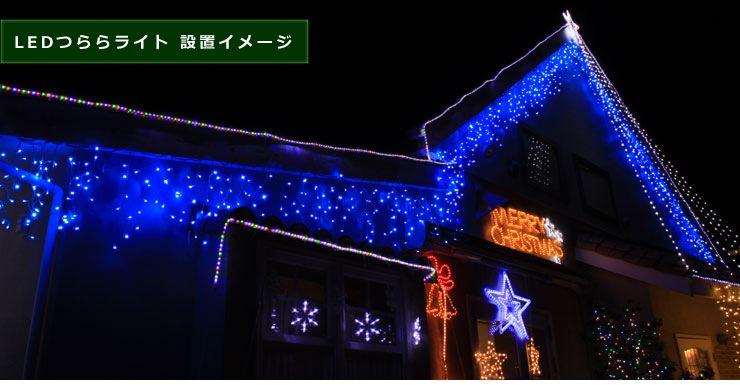 LEDつららライト設置イメージ