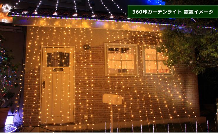 LEDカーテンライト設置イメージ