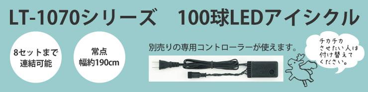 【LT-1070シリーズ】LED100球アイシクル