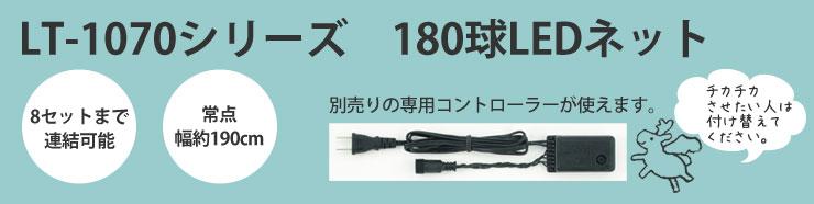 【LT-1070シリーズ】LED180球ネットライト