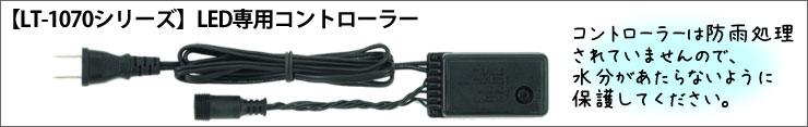【LT-1070シリーズ】専用コントローラー