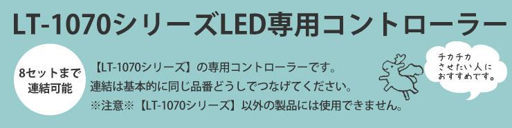 【LT-1070シリーズ】 LED専用コントローラーコード ブラックコード