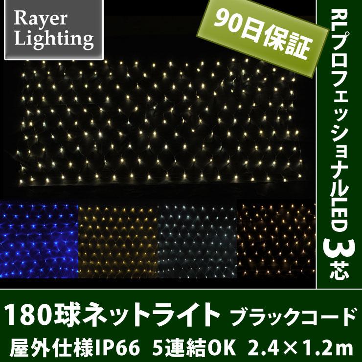 RLプロフェッショナルLED 3芯ネットライト