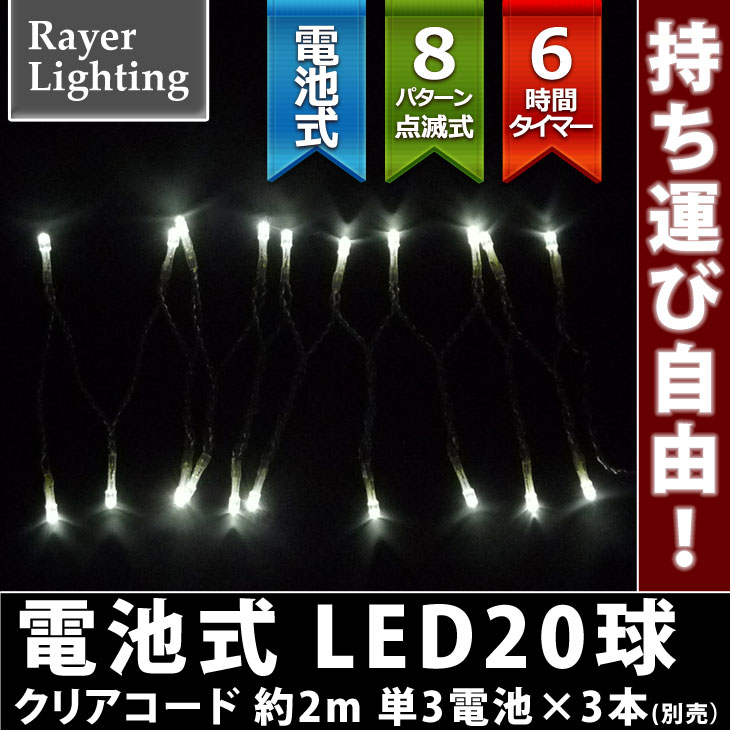 RL電池式LED20球タイマー・コントローラー付