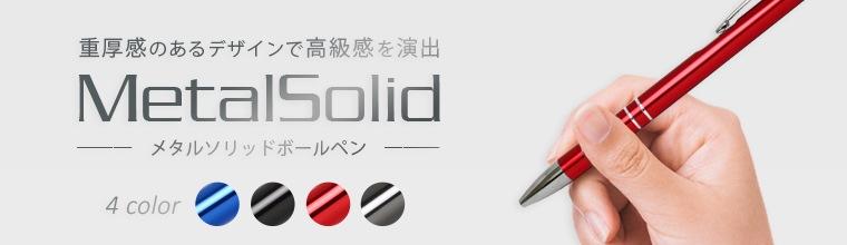 [特集] 重厚感のあるデザインで高級感を演出「メタルソリッドボールペン」
