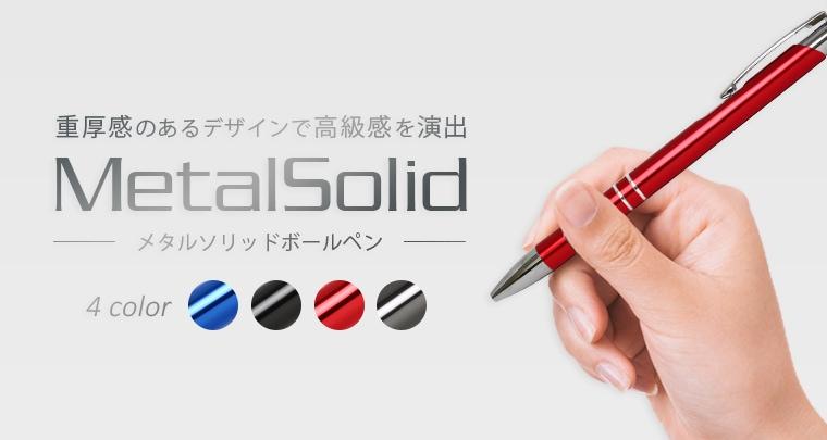 重厚感のあるデザインで高級感を演出「メタルソリッドボールペン」