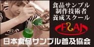 日本食品サンプル普及協会