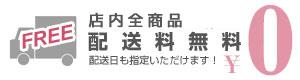 1万円以上は配送料無料(北海道・沖縄・離島は除く)
