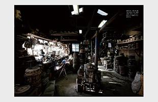 釜定の商品が製作されている工房の貴重な写真も掲載
