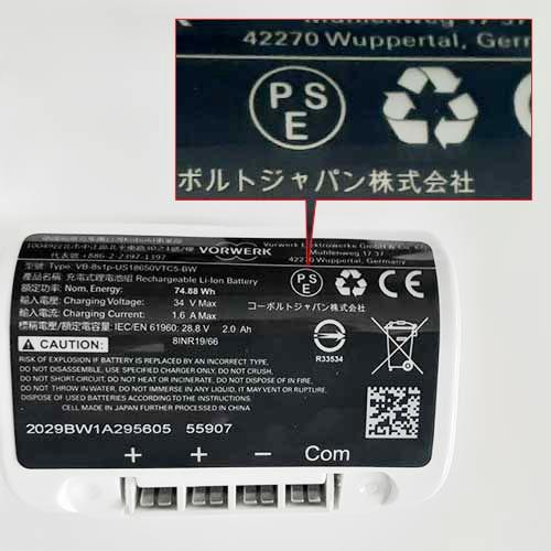 電気用品安全法に関する表示。届け出事業者名(株式会社コーボルト)、PSマークの種類(PSE)