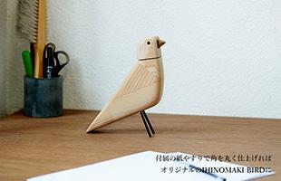 やすりをかけたりお好みの色に塗って頂くことでオリジナルのISHINOMAKI BIRDに仕上げて頂くこともできます