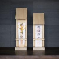 稲生一平/桜製作所/神棚 OFUDA-DEN