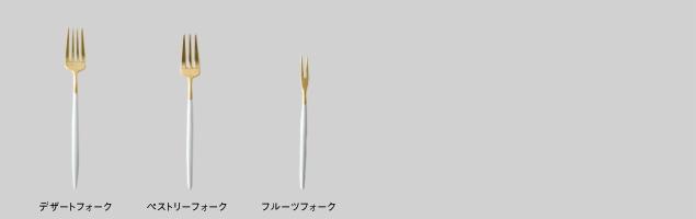 cutipol クチポール/GOA ホワイト×ゴールド/ペストリーフォーク [ カトラリー/ペストリーフォークはcutipol/クチポール/goa/ホワイト×ゴールド ]