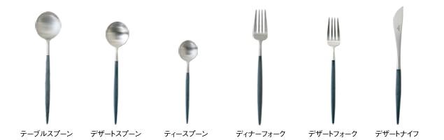 Cutipol クチポール/カトラリー/GOA ブルー/ティースプーン