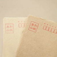東山 和紙/ハガキ(はがき・葉書き)未晒(生成り) 【メール便対応可】[M便 1/8]
