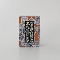 かるた/宮澤賢治 作品/木版 歌留多/普及版/雨ニモマケズ 等