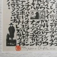 大場冨生/宮澤賢治 作品/雨ニモマケズ/版画
