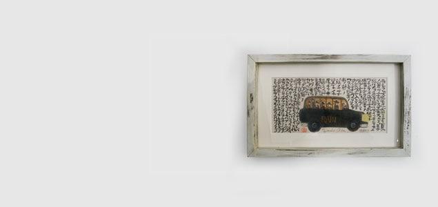 大場冨生/宮澤賢治 作品/雨ニモマケズ/版画/RAIN