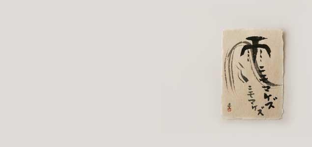 宮澤やよい/宮澤賢治 作品/成島和紙/はがき/きみに並びて