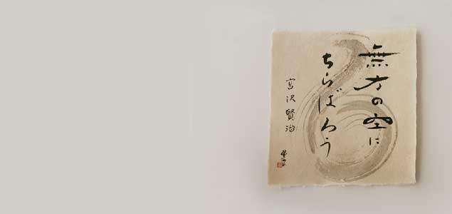 宮澤やよい/宮澤賢治 作品/成島和紙/色紙サイズ/苔の野原の夕陽