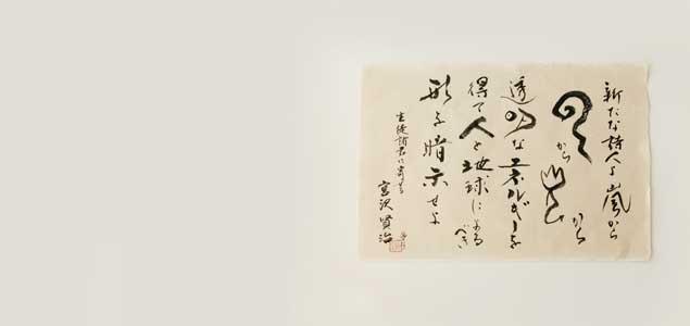 宮澤やよい/宮澤賢治 作品/成島和紙/A3サイズ直筆