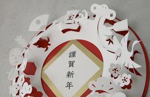 伊藤千織デザインのPaperWreath、お正月飾りにお正月リース