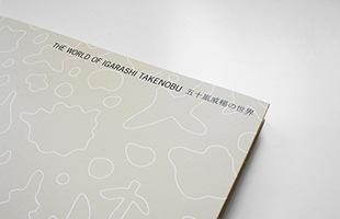 本書では、企画展『五十嵐威暢の世界』の展示作品を通して、広範にわたる五十嵐威暢の創作活動全体をご覧頂けます