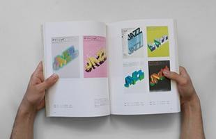 「デザイナー」にして「彫刻家」である五十嵐威暢の多面的な活動をフルカラーで見ることが出来ます