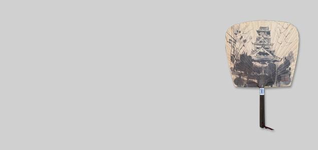 【熊本地震500円募金付き】栗川商店/復興うちわ/仙扇(熊本城・阿蘇) [ 被災地支援アイテム ]