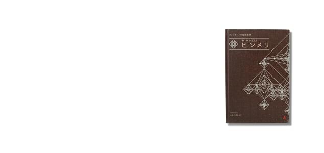 Book・本/北欧クリスマスオーナメント/フィンランドの伝統装飾 ヒンメリ [クリスマスオーナメント 北欧 伝統装飾はヒンメリ]【ネコポス対応可】[ネコポス便 1/1]